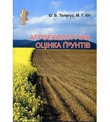 Агроекологічна оцінка ґрунтів