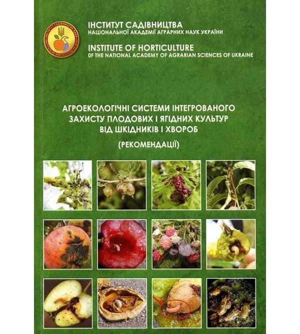 Агроекологічні системи інтегрованого захисту плодових і ягідних культур від шкідників і хвороб