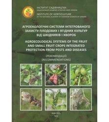 Агроекологічні системи інтегрованого захисту плодових і ягідних культур від шкідників..
