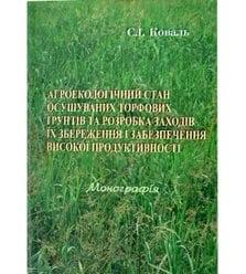 Агроекологічний стан осушуваних торфових грунтів та розробка заходів їх збереження і ..