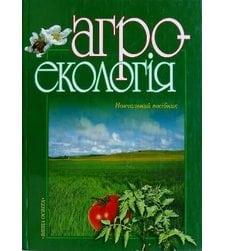 Агроекологія