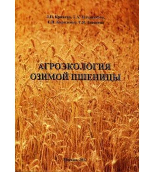 Агроэкология озимой пшеницы