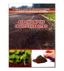 Агрономічне ґрунтознавство