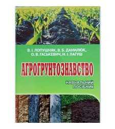 Агроґрунтознавство