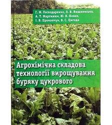 Агрохімічна складова технології вирощування буряку цукрового