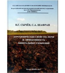 Агрохимические свойства почв и эффективность минеральных удобрений
