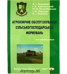 Агрохімічне обслуговування сільськогосподарських формувань