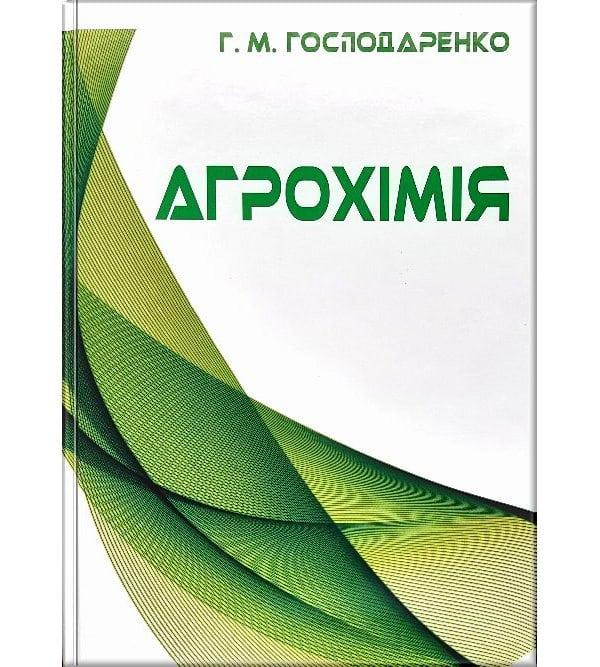 Агрохімія