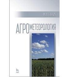 Агрометеорология