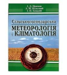 Сільськогосподарська метеорологія і кліматологія