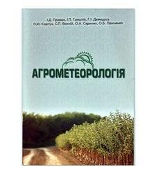 Агрометеорологія