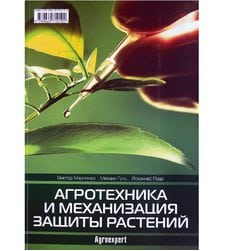 Агротехника и механизация защиты растений