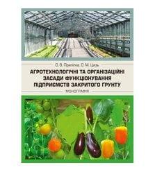 Агротехнологічні та організаційні засади функціонування підприємств закритого ґрунту