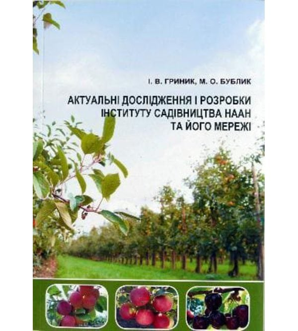 Актуальні дослідження і розробки інституту садівництва НААН та його мережі