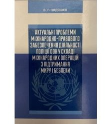 Актуальні проблеми міжнародно-правового забезпечення діяльності поліції ООН у складі ..