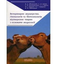 Ветеринарне акушерство, гінекологія та біотехнологія відтворення тварин з основами ан..