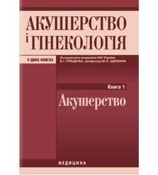 Акушерство і гінекологія: У 2 кн. — Кн. 1: Акушерство