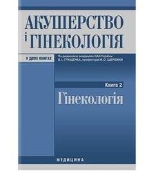 Акушерство і гінекологія: У 2 кн. — Кн. 2: Гінекологія