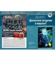 Діагностичні алгоритми в неврології