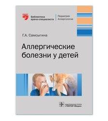 Аллергические болезни у детей