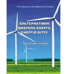 Альтернативні джерела енергії. Енергія вітру
