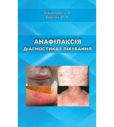 Анафілаксія. Діагностика і лікування