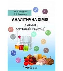 Аналітична хімія та аналіз харчової продукції