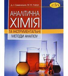 Аналітична хімія та інструментальні методи аналізу