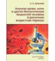 Анализы крови, мочи и других биологических жидкостей человека в различные в..