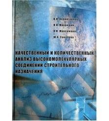 Качественный и количественный анализ высокомолекулярных соединений строительного назн..