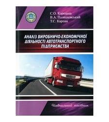 Аналіз виробничо-економічної діяльності автотранспортного підприємства