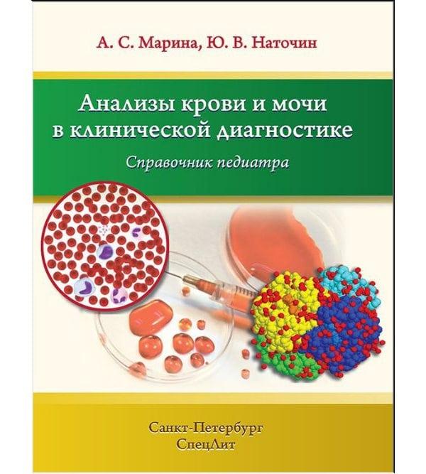 Анализ крови и мочи в клинической диагностике. Справочник педиатра