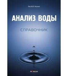 Анализ воды. Справочник