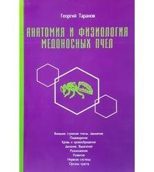 Анатомия и физиология медоносных пчел