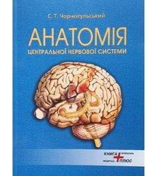 Анатомія ЦНС та органів чуттів. Посібник для ВМНЗ