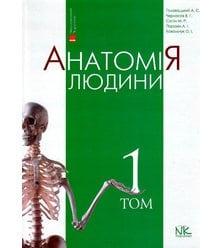 Анатомія людини. Т.1.