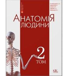 Анатомія людини. Т.2.