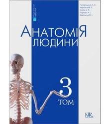 Анатомія людини. Т.3.