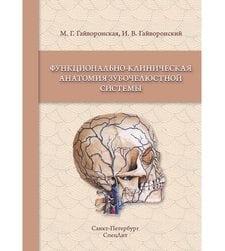 Функционально-клиническая анатомия зубочелюстной системы (цветная)