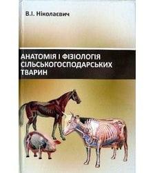 Анатомія і фізіологія сільськогосподарських тварин