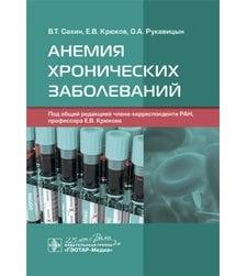 Анемия хронических заболеваний