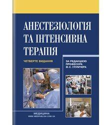 Анестезіологія та інтенсивна терапія