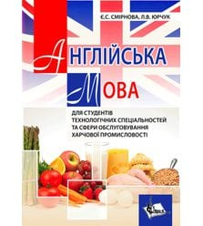 Англійська мова для студентів технологічних спеціальностей та сфери обслуговування ха..