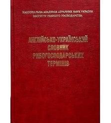 Англійсько-український словник рибогосподарських термінів
