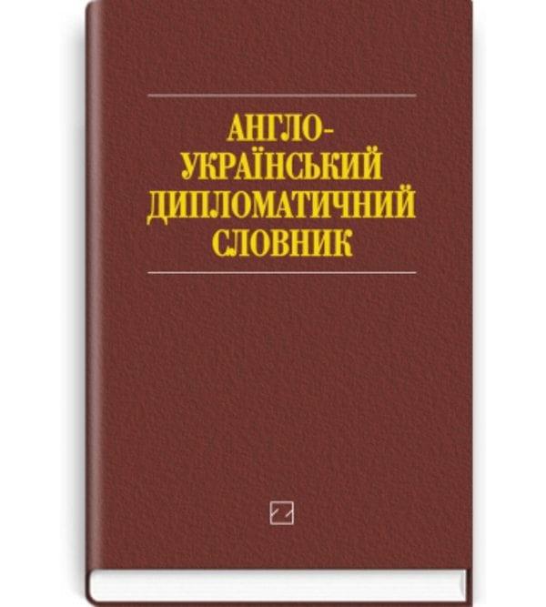 Англо-український дипломатичний словник
