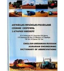 Англійсько-українсько-російський словник скорочень з аграрної інженерії