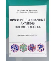 Дифференцировочные антигены клеток человека