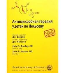 Антимикробная терапия у детей по Нельсону
