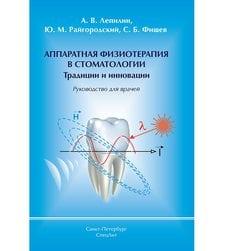 Аппаратная физиотерапия в стоматологии