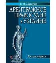 Арбитражное правосудие в Украине. Книга 1.